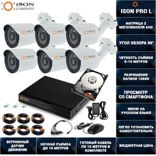 Готовая система видеонаблюдения на 6 камер 2 мегапикселя ISON PRO L-6 с жестким диском