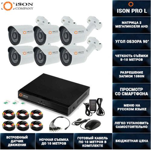 Готовая система видеонаблюдения на 6 камер 2 мегапикселя ISON PRO L-6