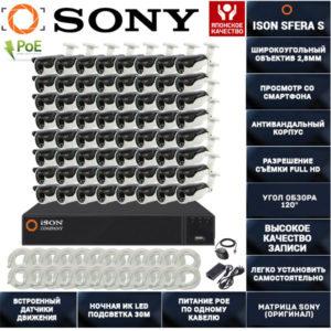 Готовая система видеонаблюдения на 64 камеры 2 мегапикселя с POE ISON SFERA-64S