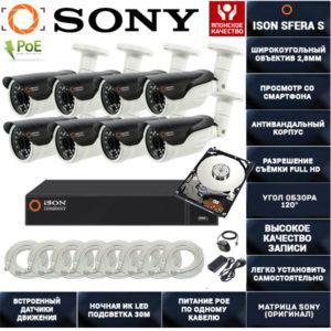 Готовая система видеонаблюдения на 8 камер 2 мегапикселя с POE ISON SFERA-8S с жестким диском