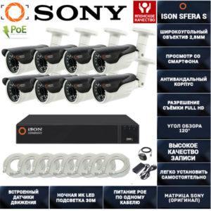 Готовая система видеонаблюдения на 8 камер 2 мегапикселя с POE ISON SFERA-8S