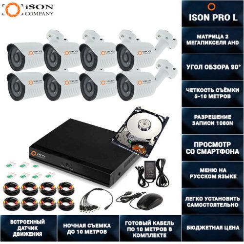 Готовая система видеонаблюдения на 8 камер 2 мегапикселя ISON PRO L-8 с жестким диском
