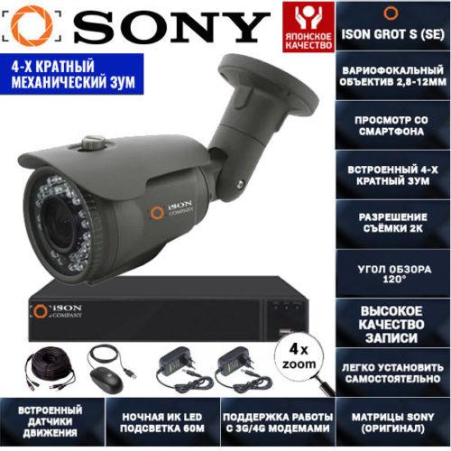 Готовая система видеонаблюдения с зумом на 1 камеру ISON GROT-S-1