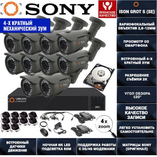 Готовая система видеонаблюдения с зумом на 10 камер ISON GROT-S-10 с жестким диском