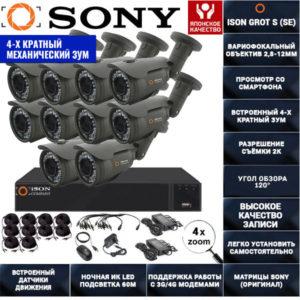 Готовая система видеонаблюдения с зумом на 10 камер ISON GROT-S-10