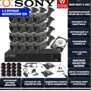 Готовая система видеонаблюдения с зумом на 16 камер ISON GROT-S-16 с жестким диском