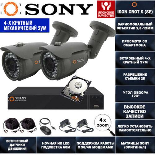 Готовая система видеонаблюдения с зумом на 2 камеры ISON GROT-S-2 с жестким диском