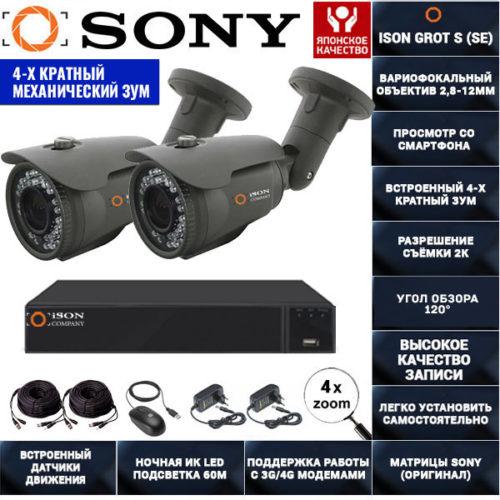 Готовая система видеонаблюдения с зумом на 2 камеры ISON GROT-S-2