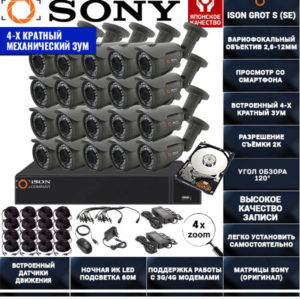 Готовая система видеонаблюдения с зумом на 20 камер ISON GROT-S-20 с жестким диском