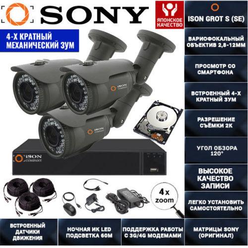 Готовая система видеонаблюдения с зумом на 3 камеры ISON GROT-S-3 с жестким диском