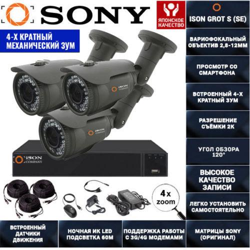 Готовая система видеонаблюдения с зумом на 3 камеры ISON GROT-S-3