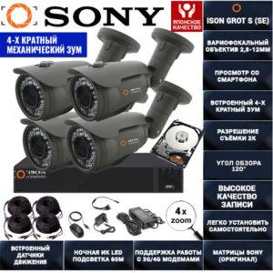 Готовая система видеонаблюдения с зумом на 4 камеры ISON GROT-S-4 с жестким диском