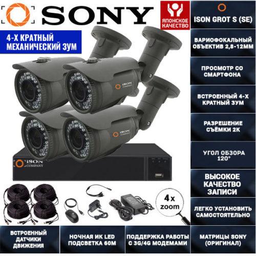 Готовая система видеонаблюдения с зумом на 4 камеры ISON GROT-S-4