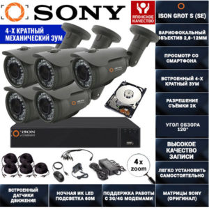 Готовая система видеонаблюдения с зумом на 5 камер ISON GROT-S-5 с жестким диском