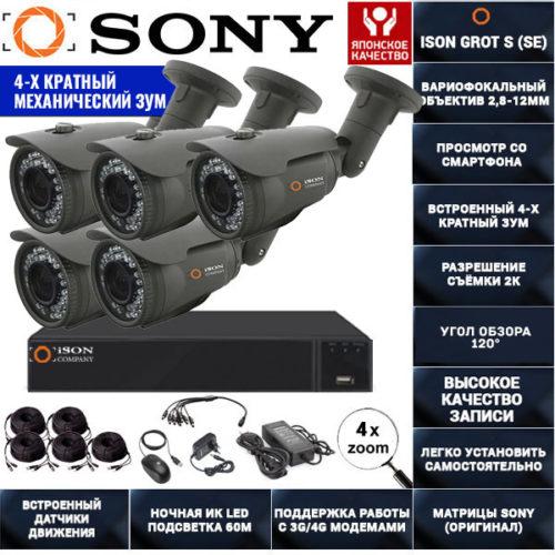 Готовая система видеонаблюдения с зумом на 5 камер ISON GROT-S-5