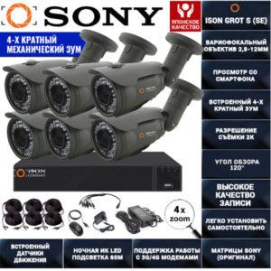 Готовая система видеонаблюдения с зумом на 6 камер ISON GROT-S-6