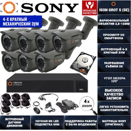 Готовая система видеонаблюдения с зумом на 7 камер ISON GROT-S-7 с жестким диском