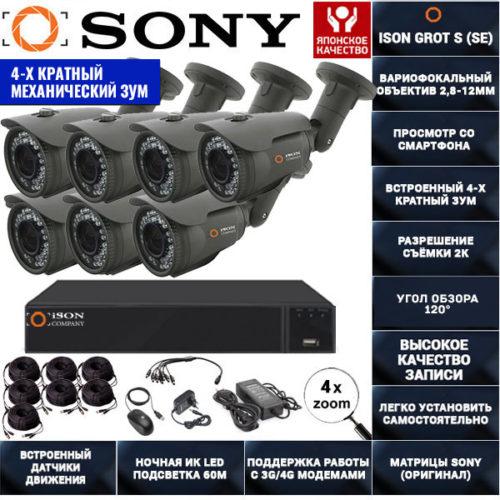 Готовая система видеонаблюдения с зумом на 7 камер ISON GROT-S-7