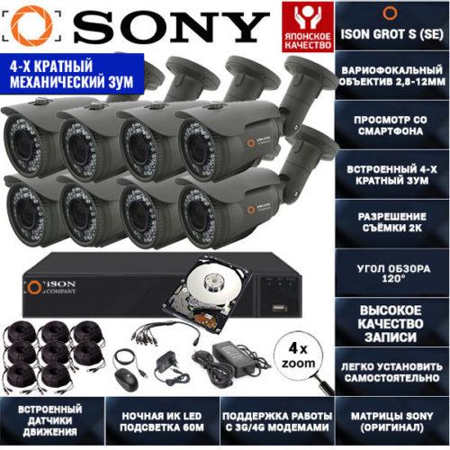 Готовая система видеонаблюдения с зумом на 8 камер ISON GROT-S-8 с жестким диском