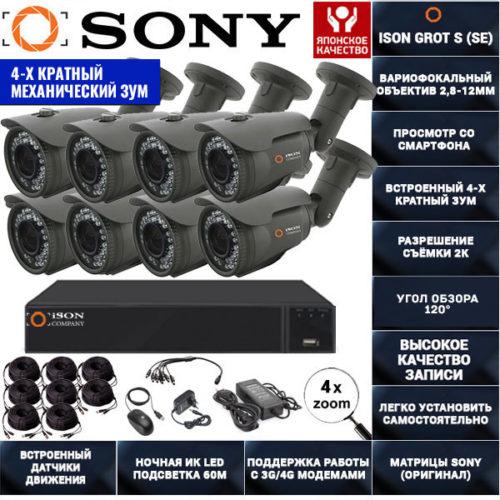 Готовая система видеонаблюдения с зумом на 8 камер ISON GROT-S-8