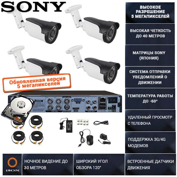 Система видеонаблюдения на 4 камеры 5 мегапикселей ISON GREKO-4 PRO с жестким диском