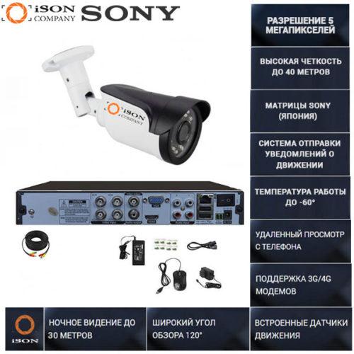 Система видеонаблюдения на 5 мегапикселей ISON GREKO-1