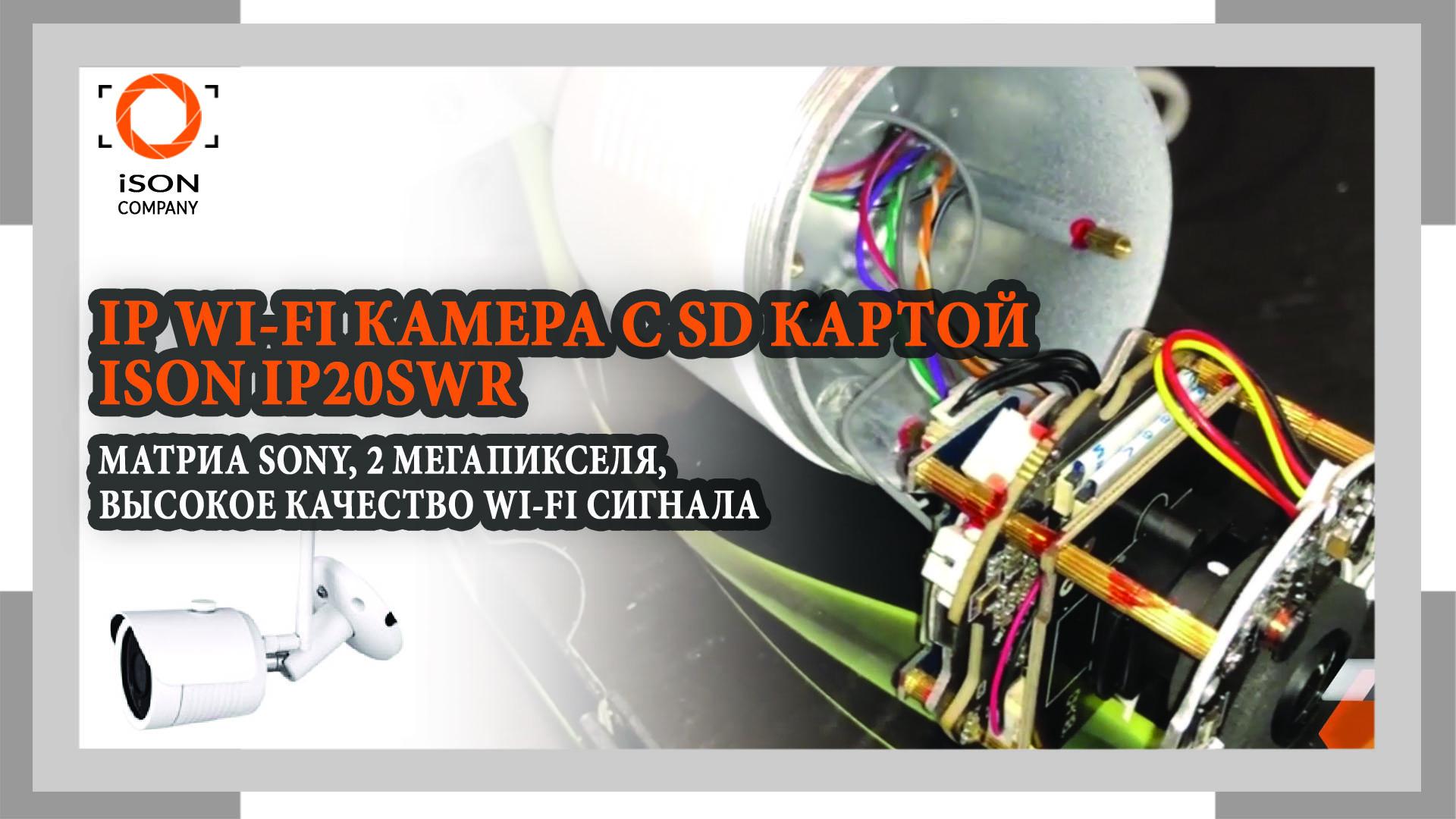 БЕСПРОВОДНАЯ WI FI КАМЕРА С SD КАРТОЙ SONY ISON IP20SWR