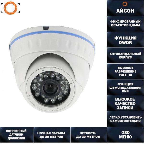 AHD Камера видеонаблюдения 2мп AHDSL20HTC200F