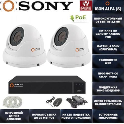 Готовая система видеонаблюдения на 2 камеры с POE ISON ALFA-2 К2