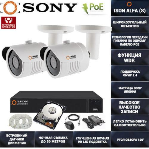 Готовая система видеонаблюдения на 2 камеры с POE ISON ALFA-2 с жестким диском