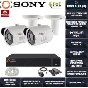 Готовая система видеонаблюдения на 2 камеры с POE ISON ALFA-2