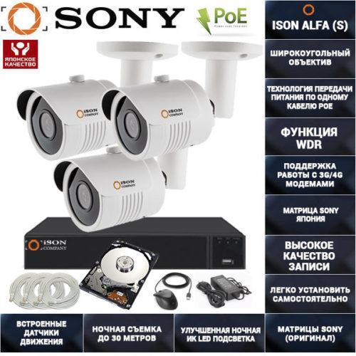 Готовая система видеонаблюдения на 3 камеры с POE ISON ALFA-3 С ЖЕСТКИМ ДИСКОМ