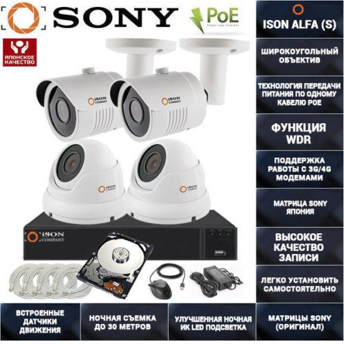Готовая система видеонаблюдения на 4 камеры с POE ISON ALFA-4 К2 с жестким диском