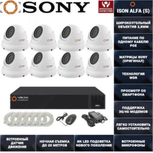 Готовая система видеонаблюдения на 8 камер с POE ISON ALFA-8 K8