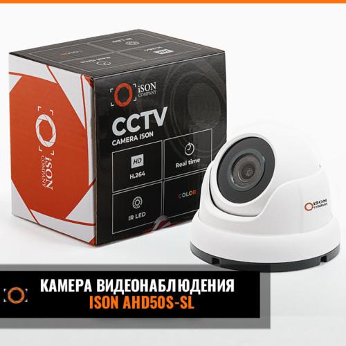Камера видеонаблюдения ISON AHD50S-SL 2