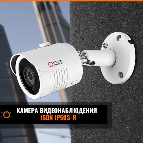 Камера видеонаблюдения ISON IP50S-R 2
