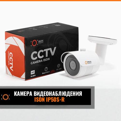 Камера видеонаблюдения ISON IP50S-R 3