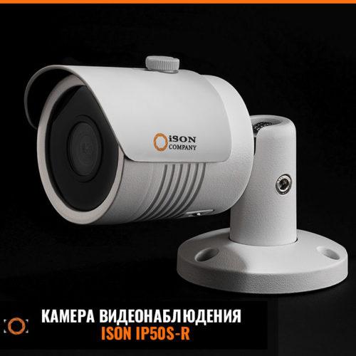 Камера видеонаблюдения ISON IP50S-R