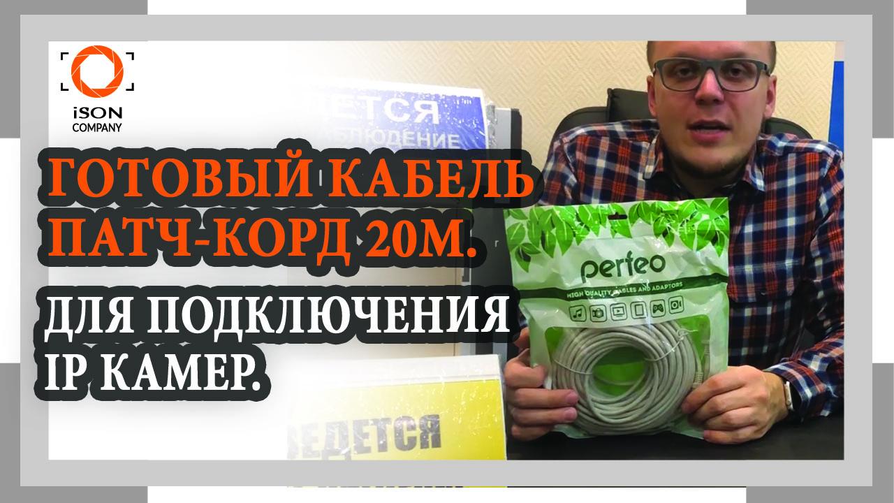 ГОТОВЫЙ ПАТЧ КОРД ВИТОЙ ПАРЫ 20 МЕТРОВ