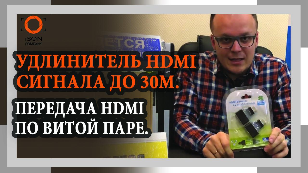 УДЛИНИТЕЛЬ HDMI СИГНАЛА ДО 30 МЕТРОВ