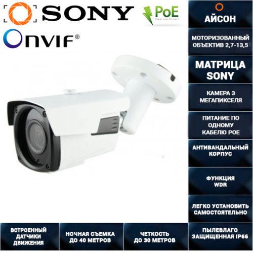 IP камера видеонаблюдения с зумом 2 мегапикселя С POE 2,7-13,5 IP200BQ405HPOE