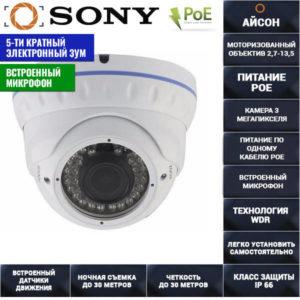 IP камера видеонаблюдения с зумом 3 мегапикселя с POE 2,7-13,5 IP300SHR305HPOE