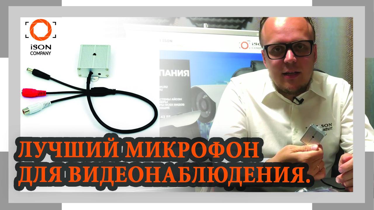 ЛУЧШИЙ МИКРОФОН ДЛЯ ВИДЕОНАБЛЮДЕНИЯ MIC801AP