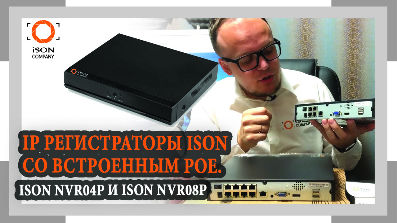 IP РЕГИСТРАТОРЫ ISON С POE NVR04P И NVR08P