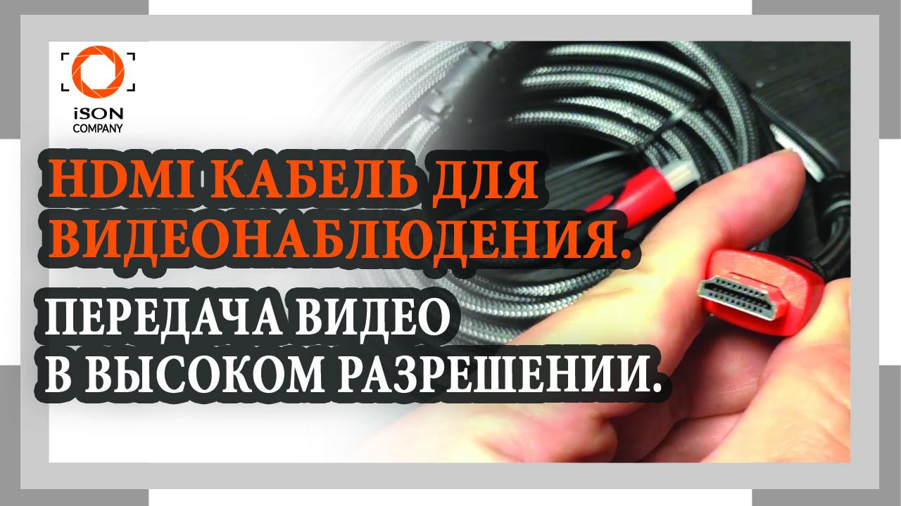 HDMI КАБЕЛЬ ДЛЯ ВИДЕОНАБЛЮДЕНИЯ