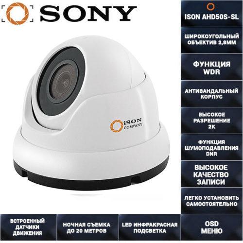AHD камера видеонаблюдения ISON AHD50S-SL