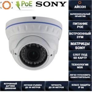 IP камера видеонаблюдения с зумом 5 мегапикселей 2,8-12 с POE IP500SHR30HPOE