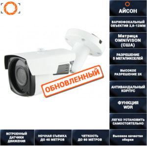 IP камера видеонаблюдения с зумом 5 мегапикселей POE 2.8-12 IP500BQ40HPOE