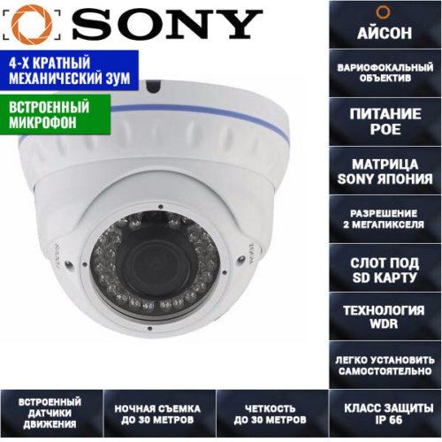 IP камера видеонаблюдения с зумом POE IP200SHR30HPO
