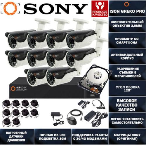 Система видеонаблюдения на 10 камер 5 мегапикселей ISON GREKO-10 PRO с жестким диском